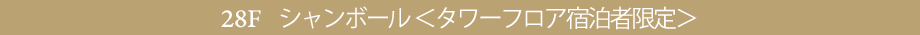 28F シャンボール <タワーフロア宿泊者限定>