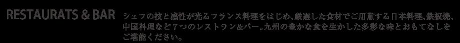 RESTAURAT & BAR 和食・洋食・カフェ・バー、いずれも厳選した食材を快適な空間とサービスでご堪能いただけます。日本のホテルならではのきめ細かなおもてなしを味とともにお届けいたします。